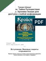 Shmidt_Tamara_-_Krayon_Tayna_Puteshestvia_Dushi_Khroniki_Akashi_dlya_dostupa_k_lyuboy_informatsii_2019