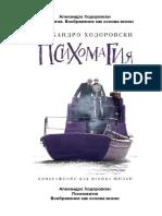 Khodorovski_Alekhandro_-_Psikhomagia_Voobrazhenie_kak_osnova_zhizni_2016.pdf