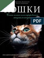 Кошки. Самая полная иллюстрированная энциклопедия.pdf