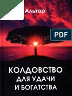 Altar - Koldovstvo Dlya Udachi i Bogatstva 2019