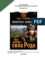 Gromova Alla - Sibirskaya Shamanka Vam Pomozhet Sila Roda 2018