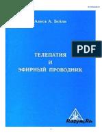 Beyli Alisa - Telepatia i Efirny Provodnik 1997