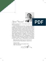 Vud_Geyl_-_Misticheskiy_opyt_extaza_Shamanskie_praktiki_narodov_mira_2011.pdf