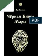 Volkhv_Veleslav_-_Chernaya_kniga_Mary_2007