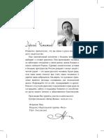 Ted_Endryus_-_Kak_uznat_proshlye_zhizni_2011.pdf