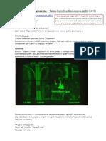 Байки из Содружества_full.pdf
