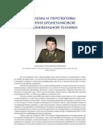 Shevchenko.pdf