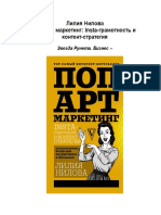 ПопАрт Маркетинг .pdf