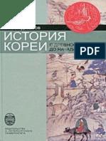 avidreaders.ru__istoriya-korei-s-drevnosti-do-nachala.epub
