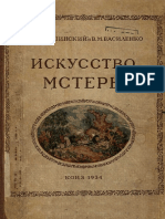 Искусство Мстеры. Бакушинский А.В., Василенко В.М. 1934