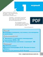 doroga3_1.pdf