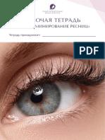Рабочая тетрадь Курс ламинирования ресниц.pdf.pdf