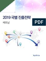 2019 베트남투자현황