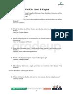 up_gk_pdf_in_english_77.pdf
