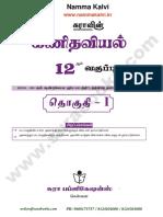 Namma Kalvi 12th Maths Chapter 1 Sura Guide Tm 214944