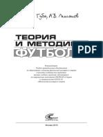 1leksakov_a_v_guba_v_p_teoriya_i_metodika_futbola.pdf