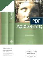 Περι Ψυχής - Αριστοτέλης (με σχόλια)