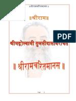 ShriRamcharitmanas Hindi