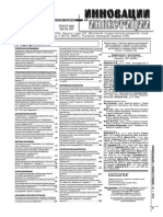 №3 Противофильтрационные элементы грунтовых плотин из геосинтетических материалов.pdf