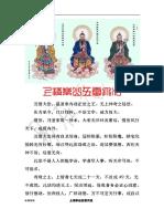 茅山五雷大法.pdf