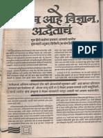 Jyotish Vidnya Advaitache- Osho Abakadai Diwali 1990