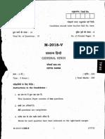 Mppsc 2018 mains Paper5