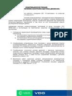 Информационное Письмо По Схемам Подключения Vdo