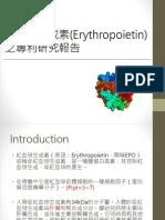 紅血球生成素之專利研究報告