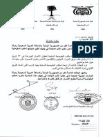 2018 Yemen KSA UAE Jeply GEE List of Issues