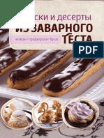 Головашевич В. Закуски и Десерты Из Заварного Теста - 2017