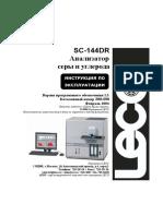 analizator_sery_i_ugleroda_sc_144dr_instruktsiya_po_ekspluat.pdf