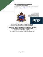 Градостроительные регламенты