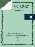 Purana Katha Lahari (G Mahapatra, 1928) Opt
