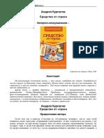 Курпатов А.В. - Средство от страха (Экспресс-консультация) - 2003.rtf