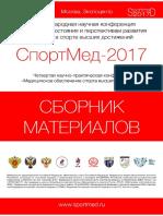 Sportmed 17 Sbornik Materialov