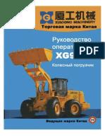 XG955II