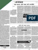 JANSATTA EDITORIAL 22.06.2109 @TheHindu_Zone.pdf