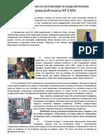 HP Z400 Manual