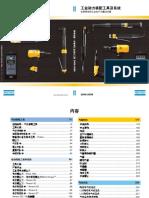 ATLAS工业动力装配工具(中文)目录