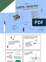 Komiks Payat Prosto