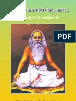 Vedadhikara Nirupanam - Chattampi Swamikal