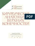 Хирургическая анатомия верхних конечностей.pdf