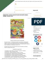 Аудиокнига Сказки и Басни Русских Писателей Слушать Онлайн, Скачать в Mp3 - Детские Сказки, Рассказы Слушать Онлайн - Аудиокниги Слушать Онлайн