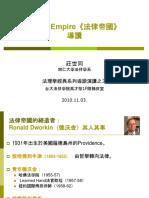 法律帝国导读-庄世同.pptx
