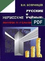 _Бояринцев В.И., Русские и Нерусские Учёные