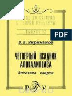 Мириманов, Эстетика смерти