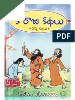 Ka Raju Kathalu by Singitam Srinivasarao