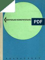 Соловцов - Контрольно-измерительные приборы  (1969).pdf