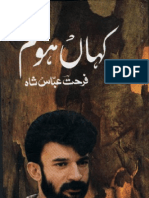 Farhat Abbas Shah - Kahan Ho Tum