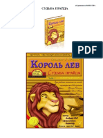 Судьба прайда_1ч